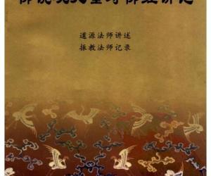 《佛说观无量寿佛经讲记》扫描版[PDF]