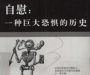 《自慰:一种巨大恐惧的历史》扫描版[PDF]