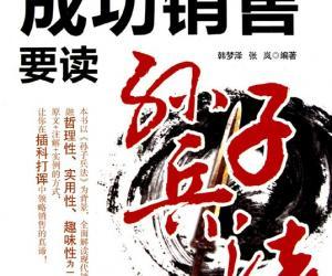 《成功销售要读孙子兵法》扫描版[PDF]
