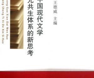 《建构中国现代文学多元共生体系的新思考》扫描版[PDF]
