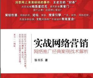 《实战网络营销  网络推广经典案例战术解》扫描版[PDF]