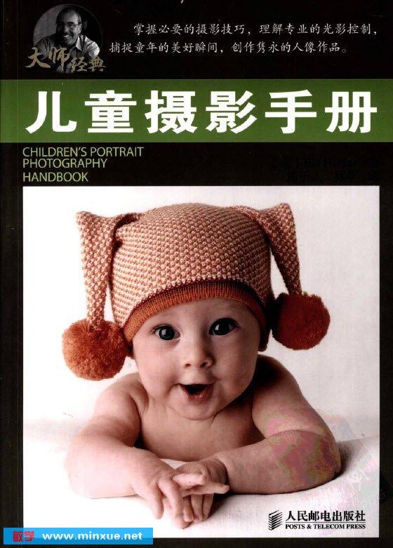 儿童钢琴初步教程pdf
