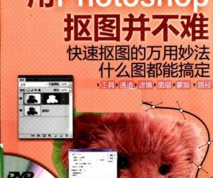 《用PHOTOSHOP抠图并不难》扫描版[PDF]