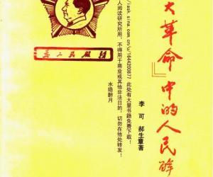 """《""""文化大革命""""中的人民解放军》扫描版[PDF]"""