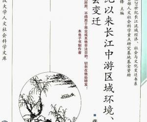 《10世纪以来长江中游区域环境、经济与社会变迁》[PDF]