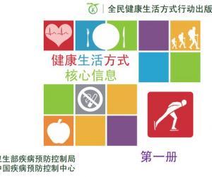 《健康生活方式核心信息·彩图版》扫描版[PDF]