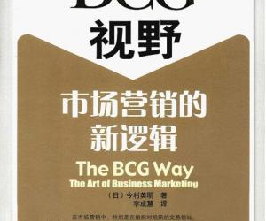 《BCG视野:金融服务走向赢利的智慧之路》扫描版[PDF]
