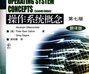 《操作系统概念第七版(中文版) 及答案》