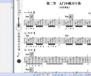 《吉他自学三月通》扫描版[PDF]