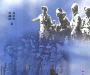 《重围——志愿军180师代政委吴成德与战友们》扫描版[PDF]