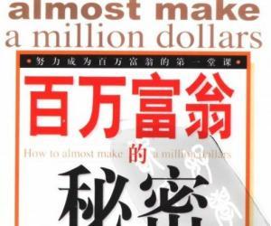 《百万富翁的秘密:努力成为百万富翁的第一堂课》[PDF]