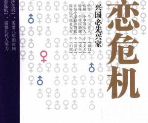 《中国婚恋危机》扫描版[PDF]
