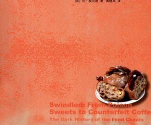 《美味欺诈:食品造假与打假的历史》扫描版[PDF]
