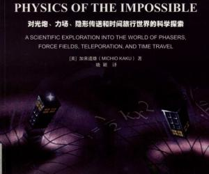 《不可思议的物理》扫描版[PDF]