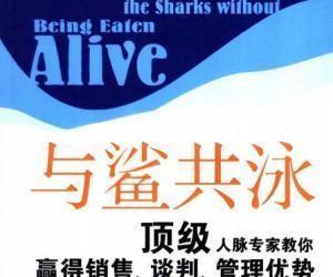 《与鲨共泳:顶级人脉专家教你赢得销售谈判、管理优势》