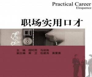 《职场实用口才》扫描版[PDF]