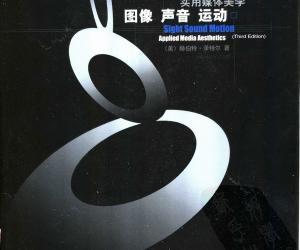 《图象·声音·运动:实用媒体美学(第三版)》扫描版[PDF]