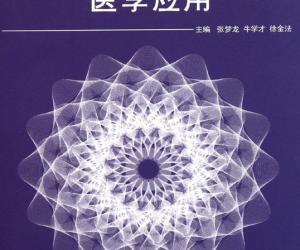 《电离辐射剂量学医学应用》扫描版[PDF]