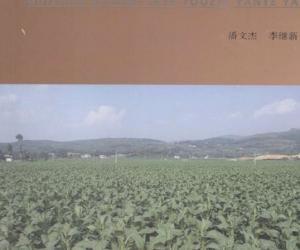 《贵州山地特色优质烟叶研究》扫描版[PDF]