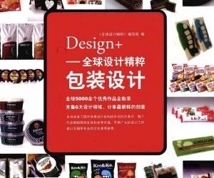 《包装设计》全彩版[PDF]