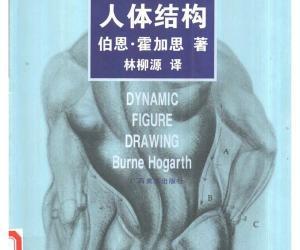 《动态素描人体结构》中文版[PDF]