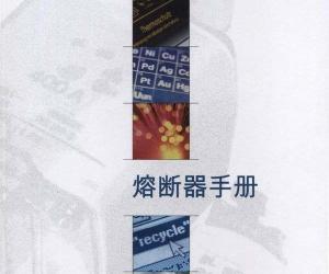 《熔断器手册》扫描版[PDF]