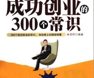 《成功创业的300个常识》扫描版[PDF]