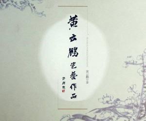 《黄云鹏瓷艺作品》扫描版[PDF]