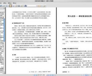 《流言终结者》扫描版[PDF]