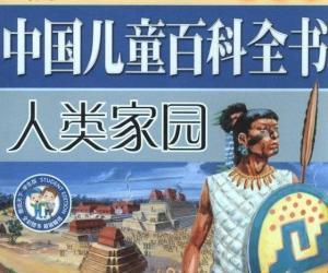 《中国儿童百科全书:人类家园·彩图版》扫描版[PDF]