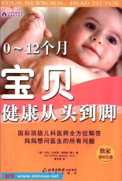 《0~12个月宝贝健康从头到脚》扫描版[PDF]