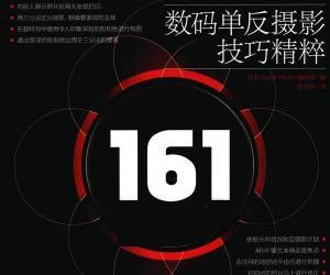 《完美摄影161法则:数码单反摄影技巧精粹》全彩版[PDF]