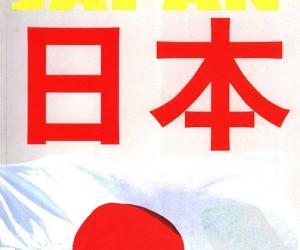 《大国崛起:日本》全彩版[PDF]