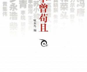 《不曾苟且》扫描版[PDF]
