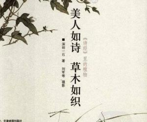 《美人如诗,草木如织:《诗经》里的植物·彩图版》[PDF]