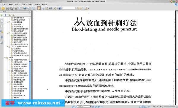 《当中医遇上西医:历史与省思》扫描版[PDF]