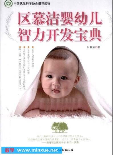 《区慕洁婴幼儿智力开发宝典》扫描版[PDF]