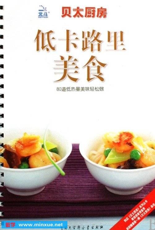 《贝太厨房:低卡路里美食·彩图版》扫描版[PDF]