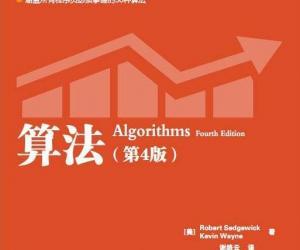 《算法(第四版) 中文版 图灵程序设计丛书》(高清)[PDF]