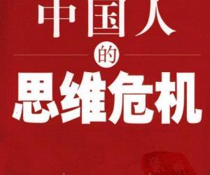 《中国人的思维危机》扫描版[PDF]
