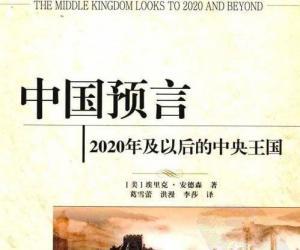 《中国预言:2020年及以后的中央王国》扫描版[PDF]