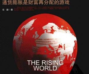 《涨价的世界》扫描版[PDF]