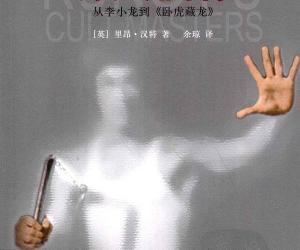 《功夫偶像:从李小龙到《卧虎藏龙》》扫描版[PDF]