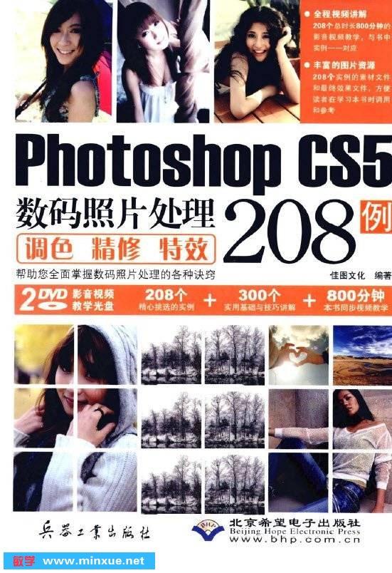 《Photoshop CS5数码照片处理调色精修特效208例》全彩版[PDF]