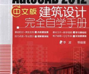 《AutoCAD 2012中文版建筑设计完全自学手册》扫描版[PDF]