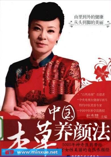 《中国本草养颜法》扫描版[PDF]