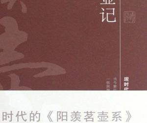 《读壶记》扫描版[PDF]
