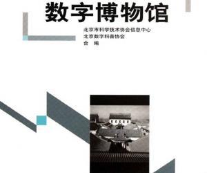 《创意科技助力数字博物馆》扫描版[PDF]