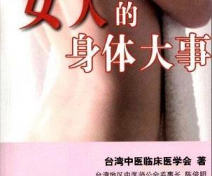 《女人的身体大事》扫描版[PDF]