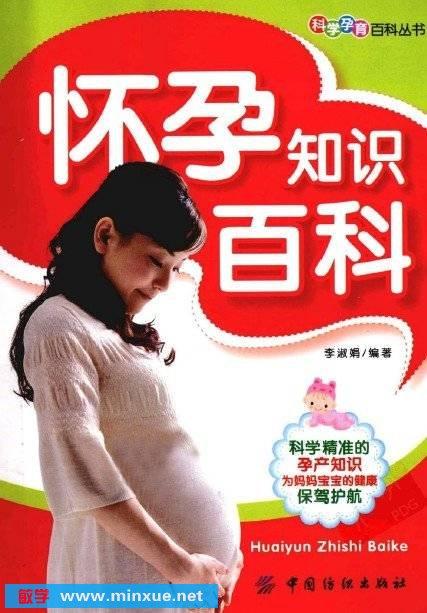 《怀孕知识百科》扫描版[PDF]